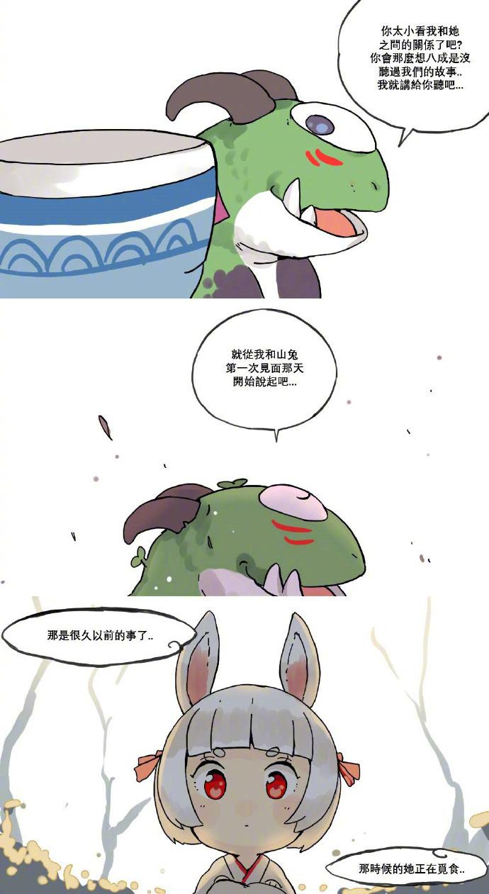 山兔与魔蛙的故事 漫画小篇 第3张