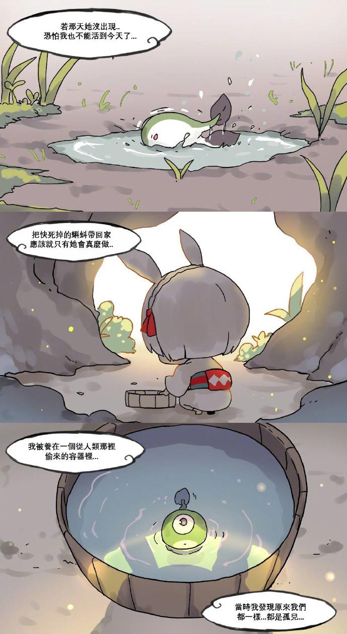 山兔与魔蛙的故事 漫画小篇 第4张