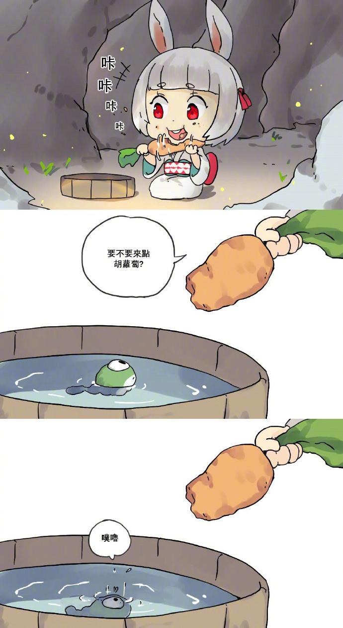 山兔与魔蛙的故事 漫画小篇 第5张