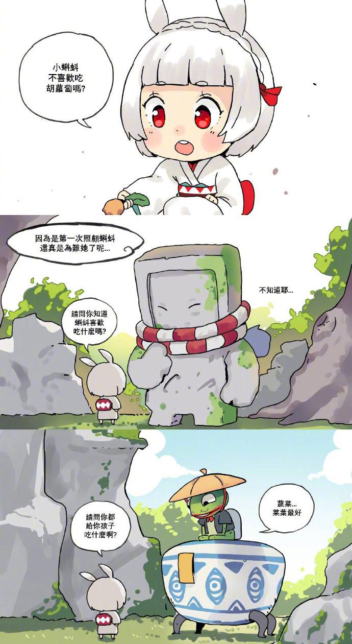 山兔与魔蛙的故事 漫画小篇 第6张