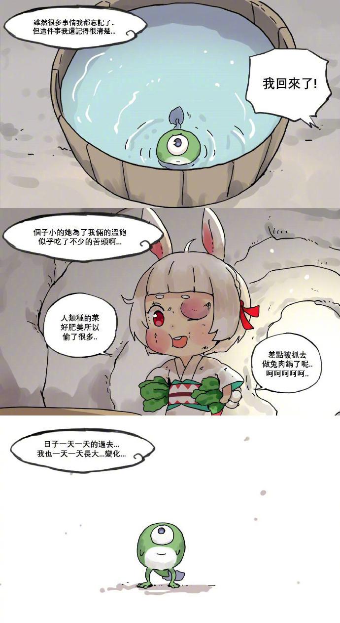 山兔与魔蛙的故事 漫画小篇 第7张