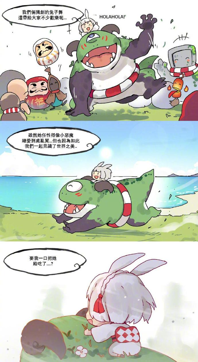山兔与魔蛙的故事 漫画小篇 第9张