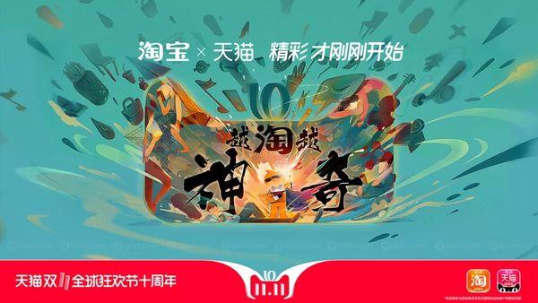 双11全球狂欢节十周年,即日起领超级红包,最高1111元! 生财有道 第1张