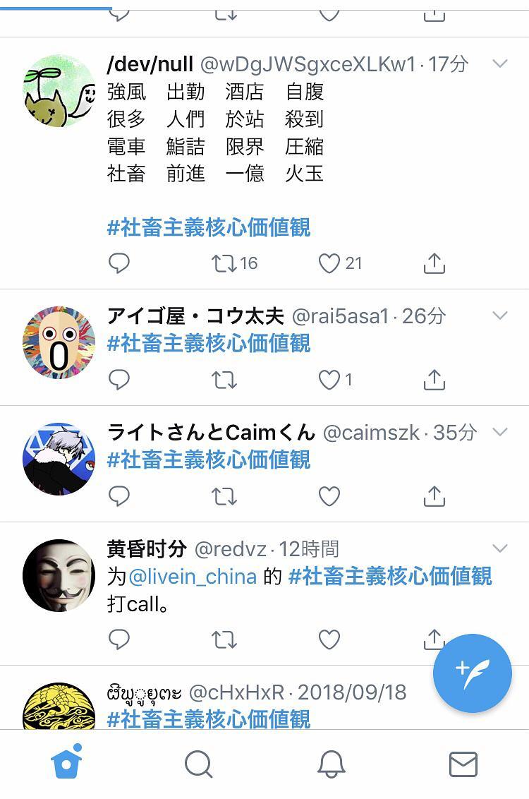 东京来了台风,于是推特上出现了新的流行词汇 涨姿势 第1张