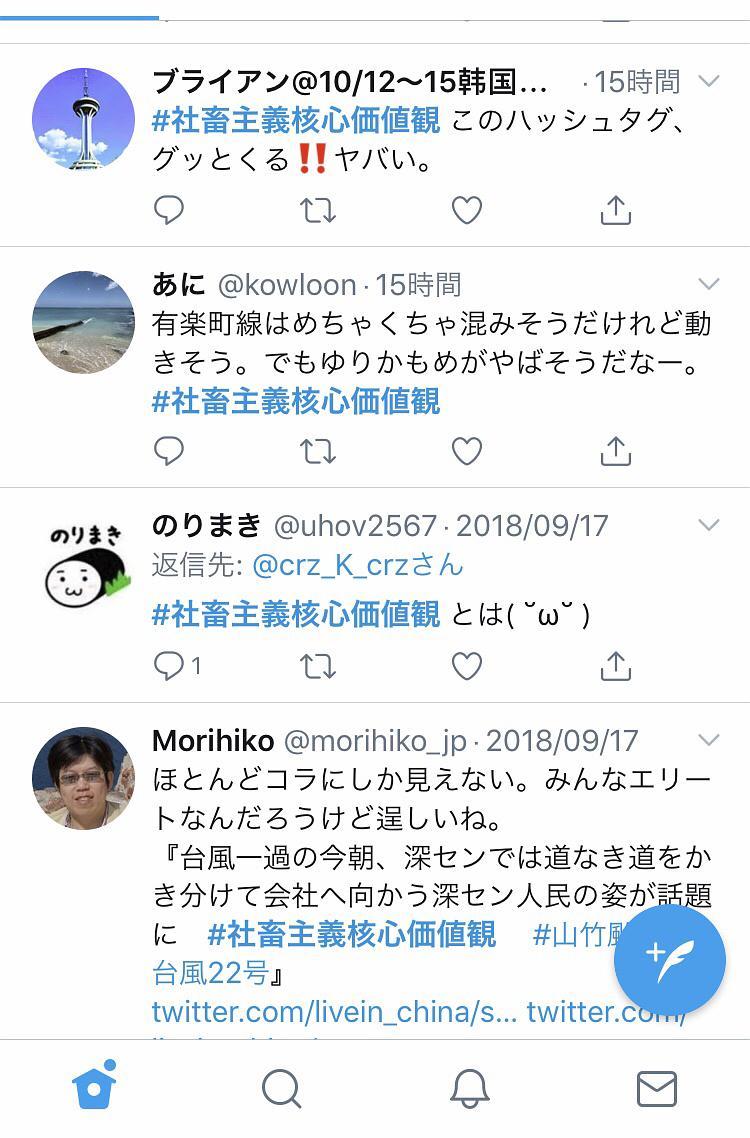 东京来了台风,于是推特上出现了新的流行词汇 涨姿势 第2张