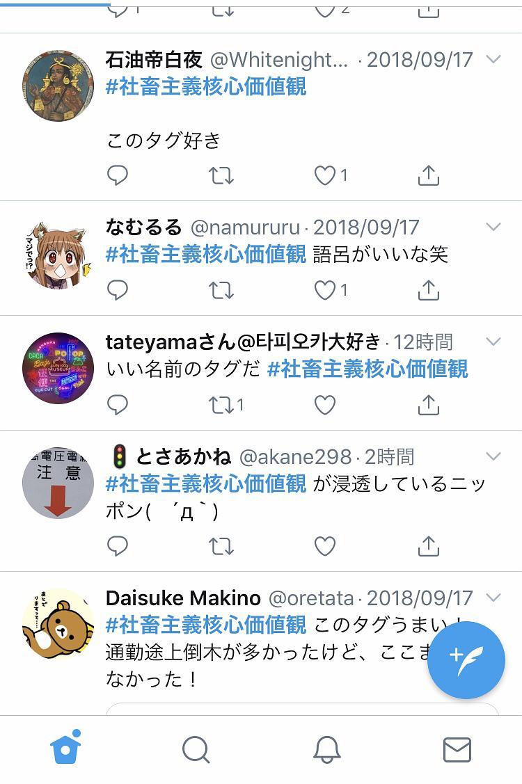 东京来了台风,于是推特上出现了新的流行词汇 涨姿势 第3张