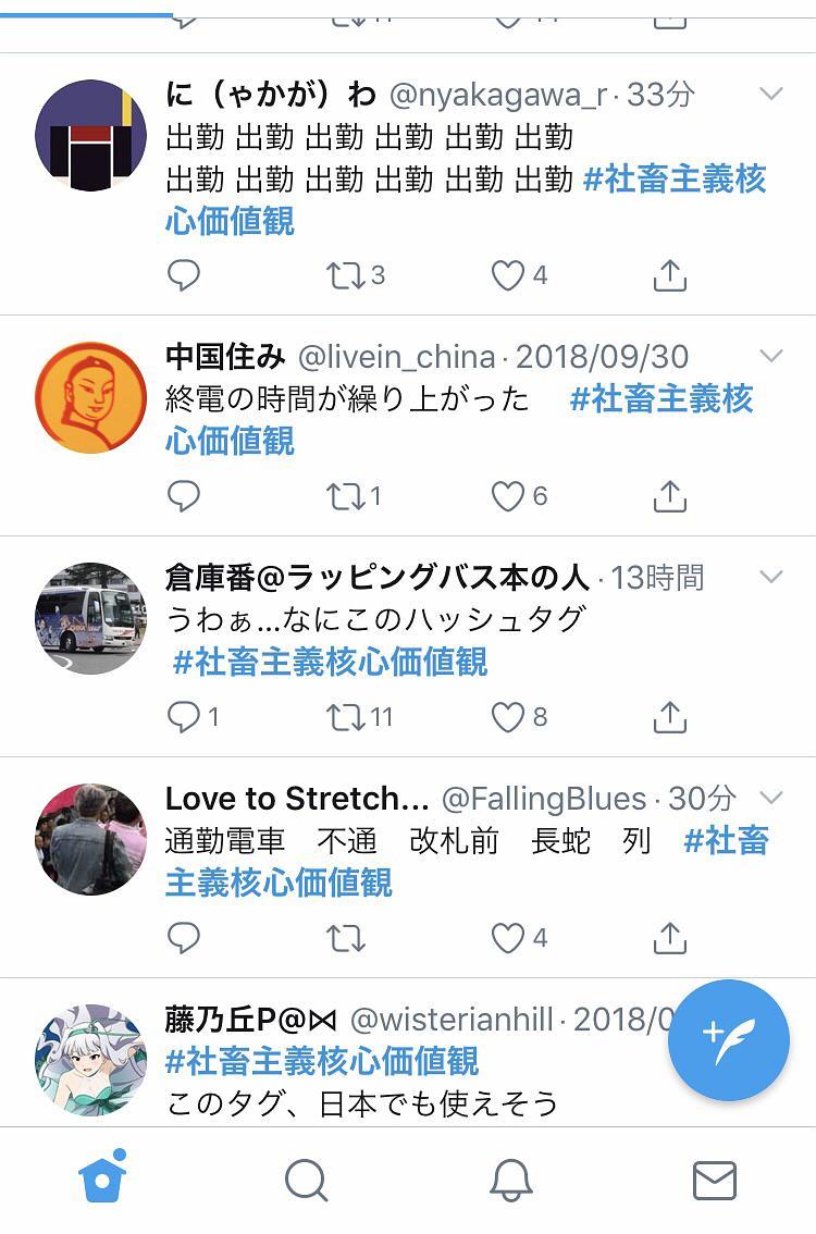 东京来了台风,于是推特上出现了新的流行词汇 涨姿势 第4张