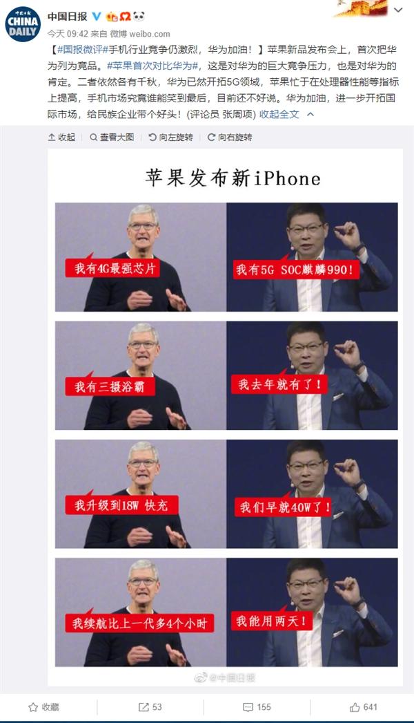 iPhone 11发布会苹果首次对比华为 网友力挺:华为加油 涨姿势 第3张