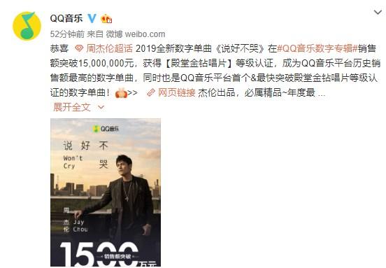 周杰伦《说好不哭》刷爆QQ音乐单曲纪录:销售额突破1500万元 涨姿势 第3张