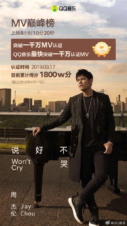 周杰伦《说好不哭》刷爆QQ音乐单曲纪录:销售额突破1500万元 涨姿势 第1张