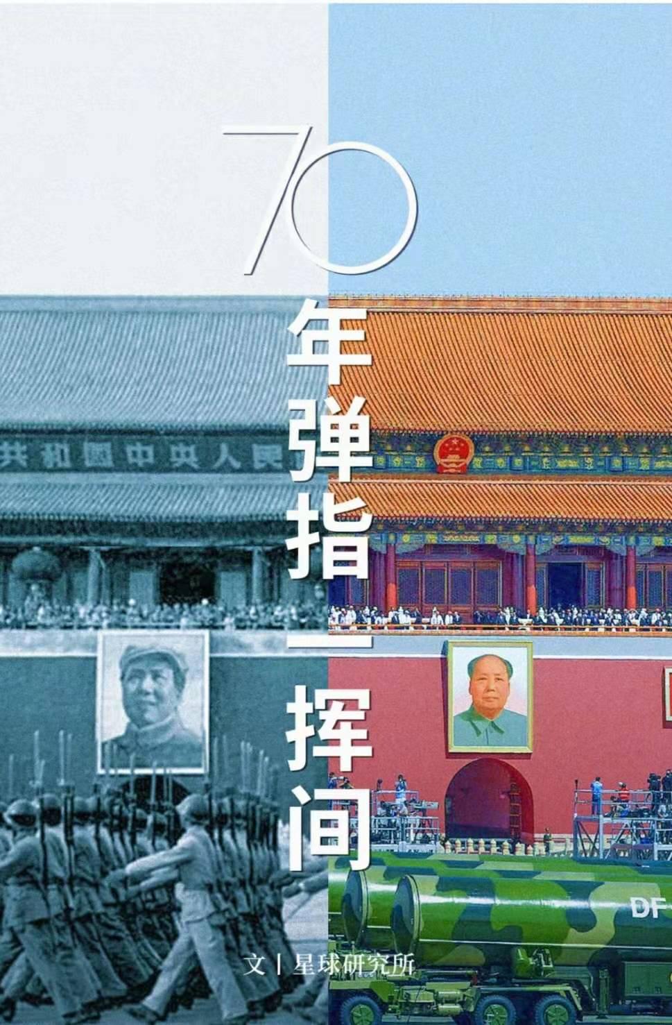 超级爆文!「星球研究所」发文聊什么是新中国? 涨姿势 第1张