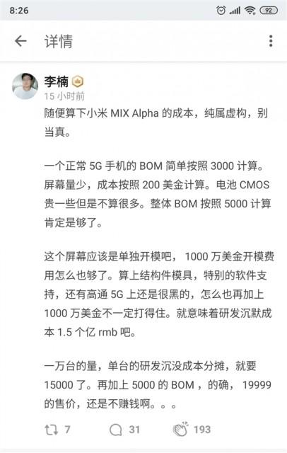 李楠谈小米MIX Alpha:卖19999元还是不赚钱 涨姿势 第2张
