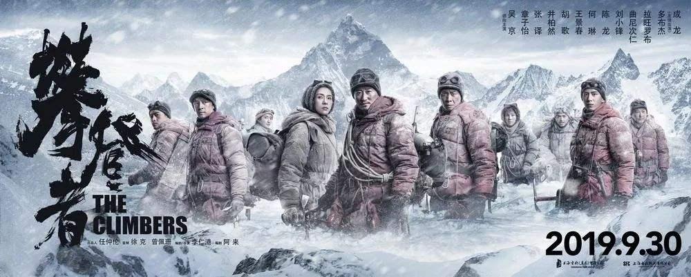 为国登顶,寸土不让!速读电影《攀登者》原型纪事文学《一次不为人知的珠峰探险》 涨姿势 第1张