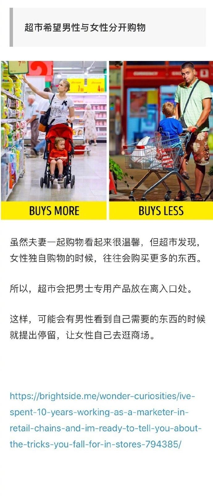 BrightSide总结了一些,超市不会告诉你的小秘密