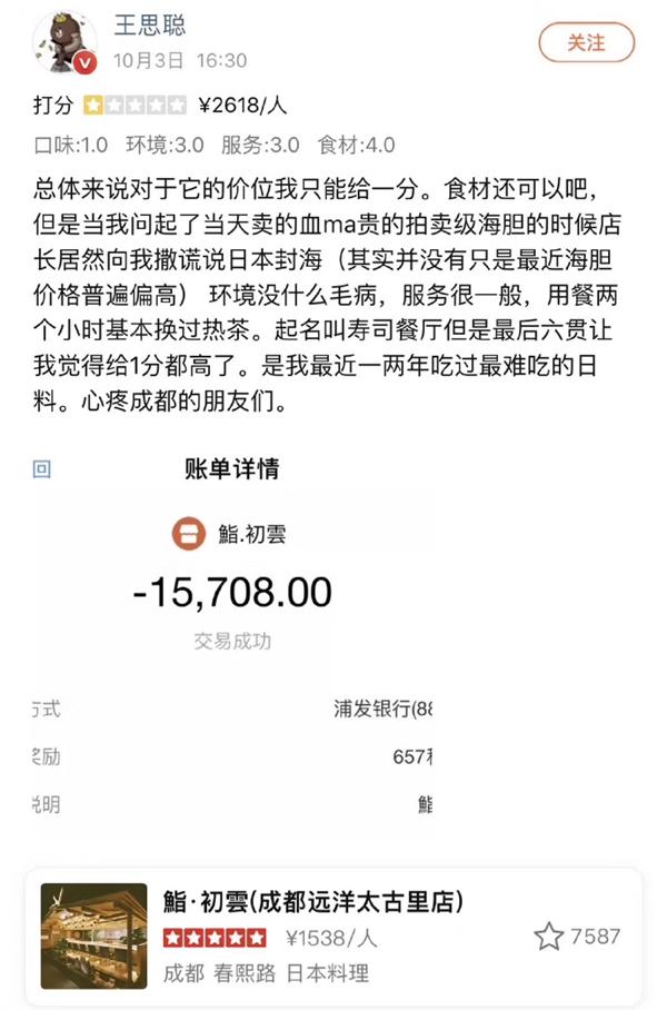 王思聪1分差评成都日料店:贵得离谱 娱乐 热图1