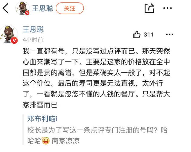 王思聪1分差评成都日料店:贵得离谱 娱乐 热图2