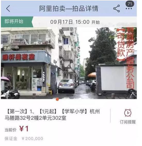 双11要抢房 阿里放大招:上万套房特价卖 京东也5折 涨姿势 第3张