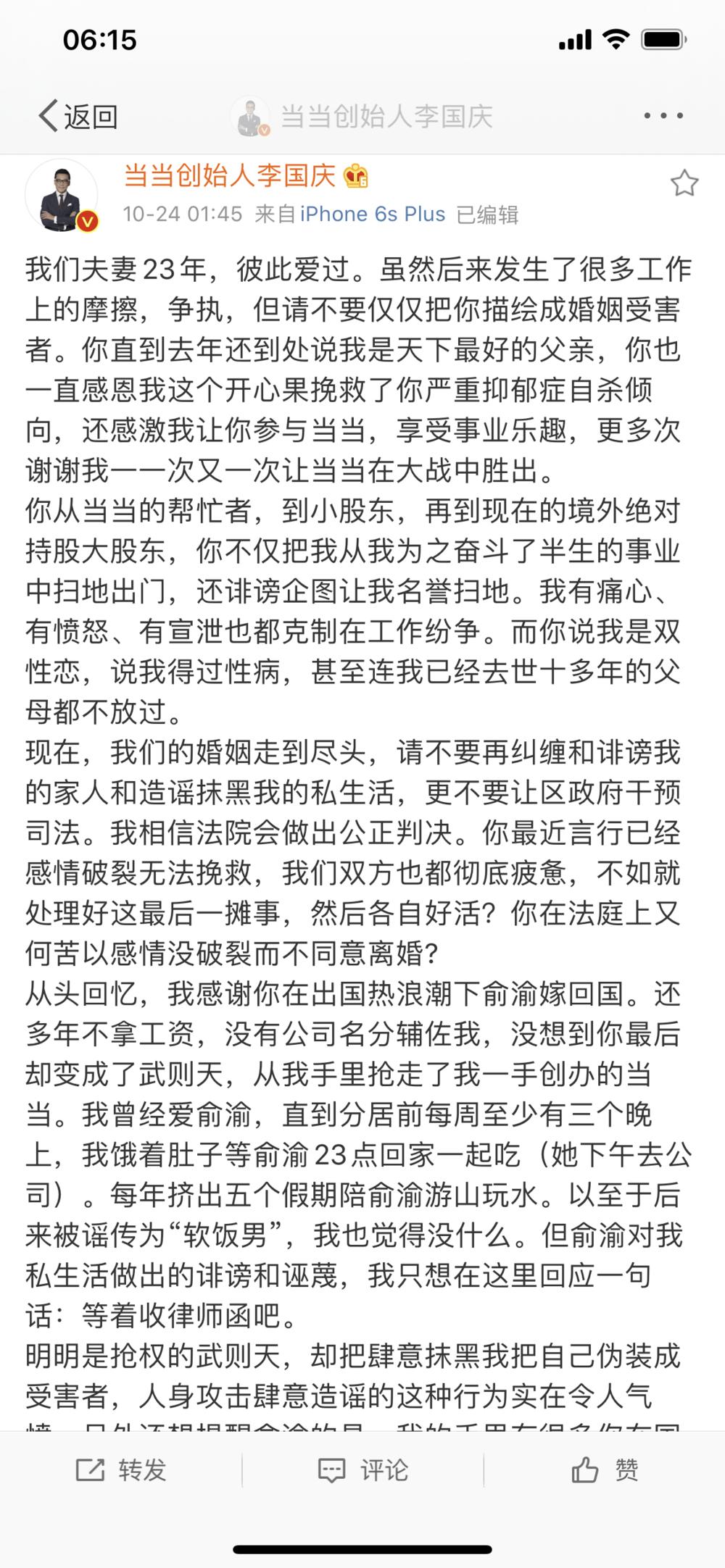 当当网李国庆俞渝,好奇葩的一对夫妻啊
