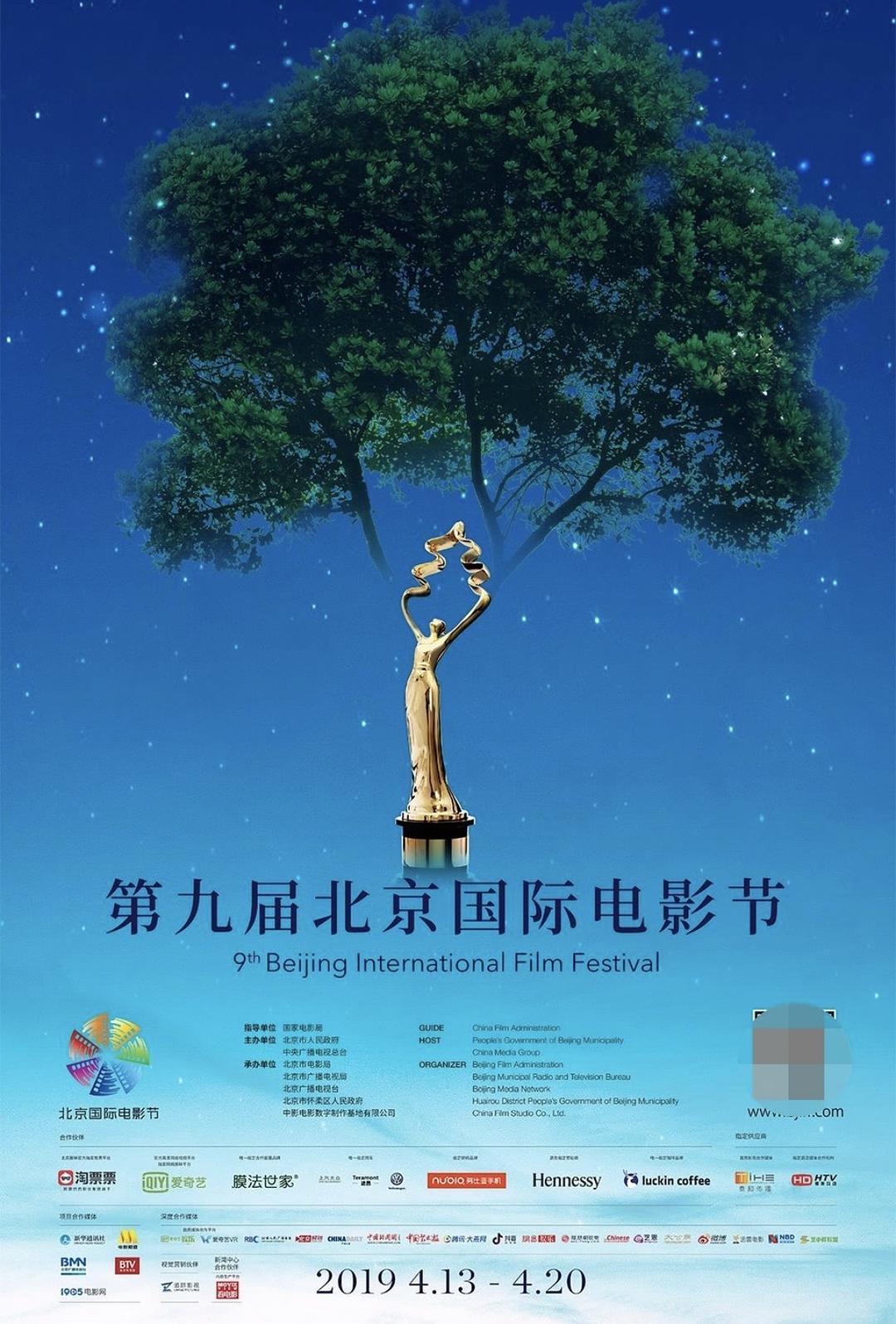 华语地区九大影展海报大PK,感到一股难以言表复杂的情绪…… 涨姿势 第1张