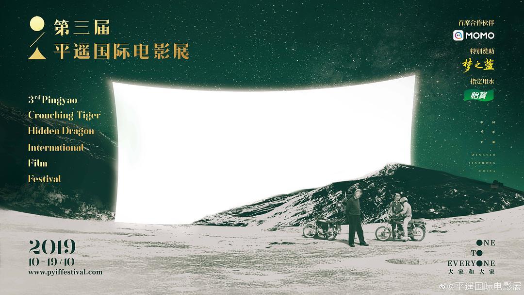 华语地区九大影展海报大PK,感到一股难以言表复杂的情绪…… 涨姿势 第5张