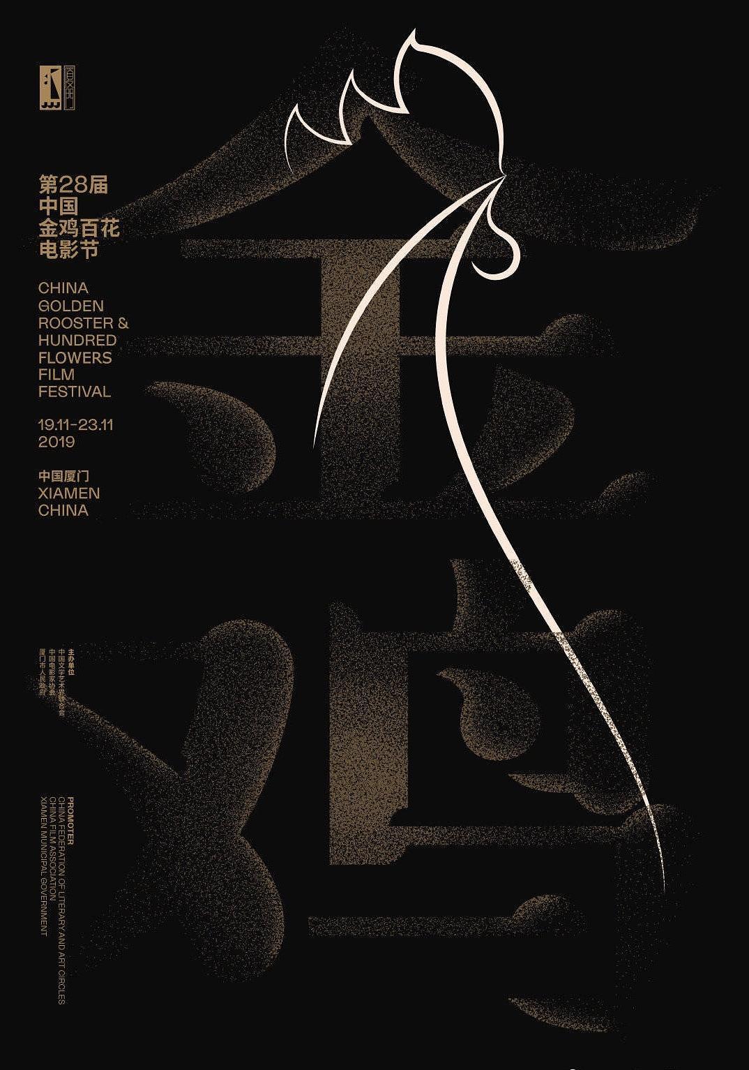 华语地区九大影展海报大PK,感到一股难以言表复杂的情绪…… 涨姿势 第3张