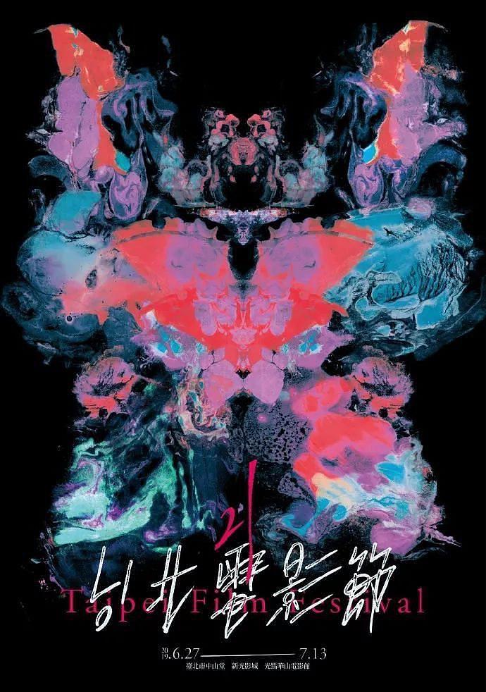 华语地区九大影展海报大PK,感到一股难以言表复杂的情绪…… 涨姿势 第7张