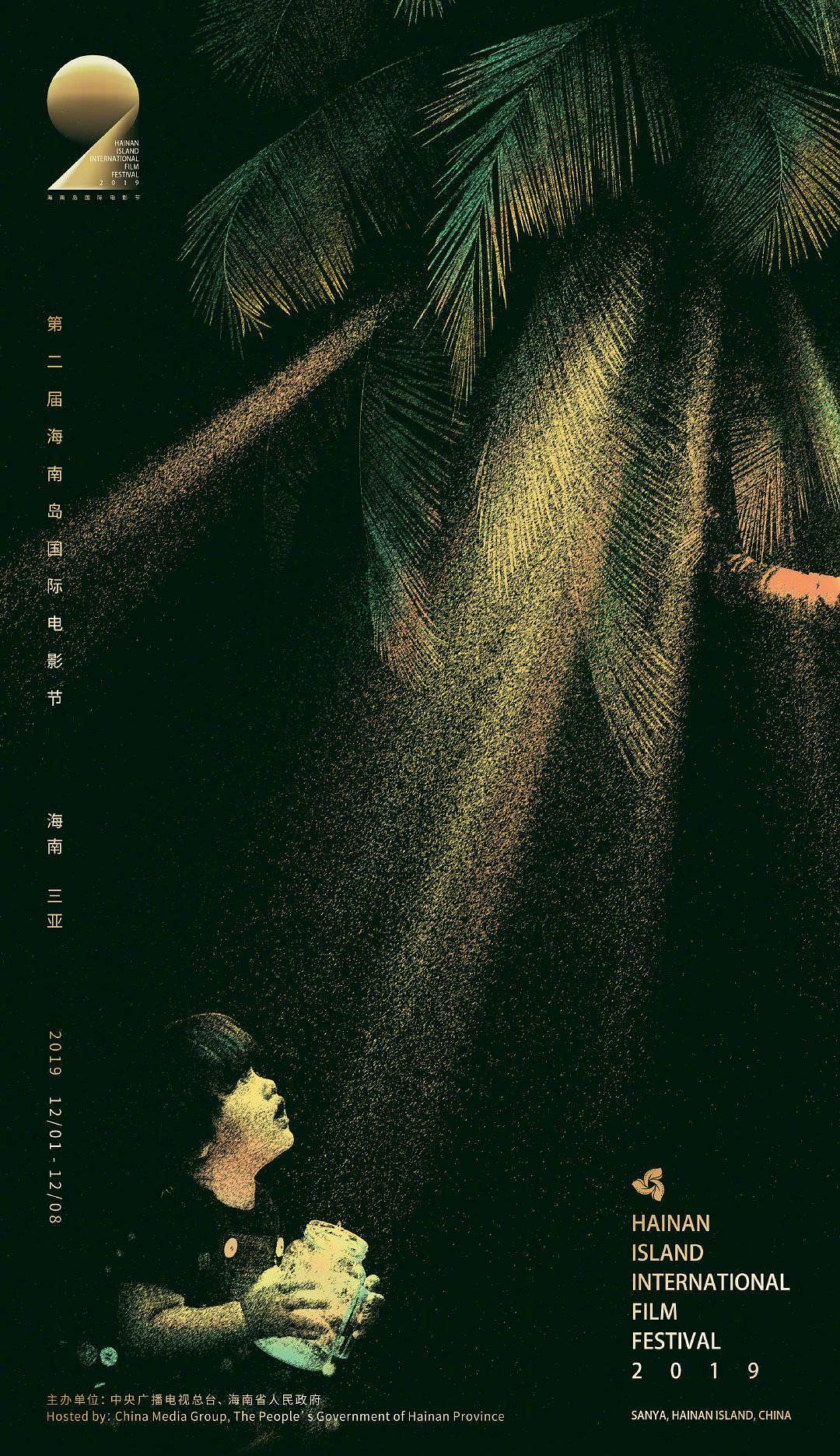 华语地区九大影展海报大PK,感到一股难以言表复杂的情绪…… 涨姿势 第9张