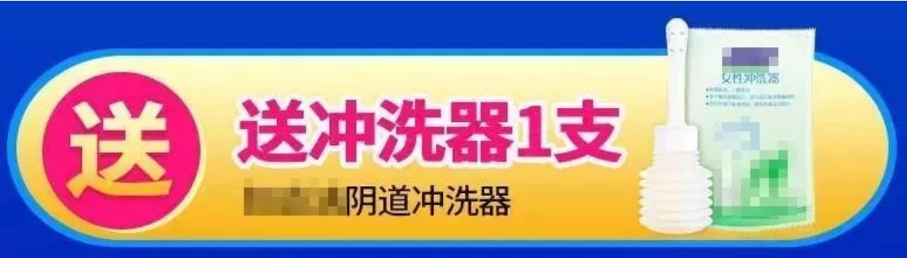 洗洗更健康?中國女人還要被騙多久 漲姿勢 熱圖6