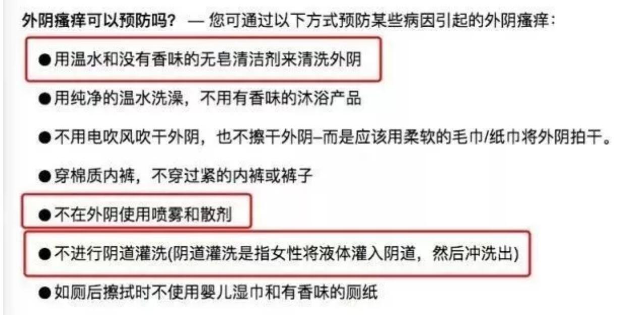 洗洗更健康?中國女人還要被騙多久 漲姿勢 熱圖7
