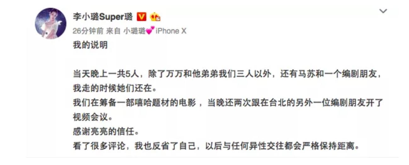 """""""夜宿门""""主角李小璐和PGone再发3部视频,一波毫无征兆的实锤 liuliushe.net六六社 第12张"""