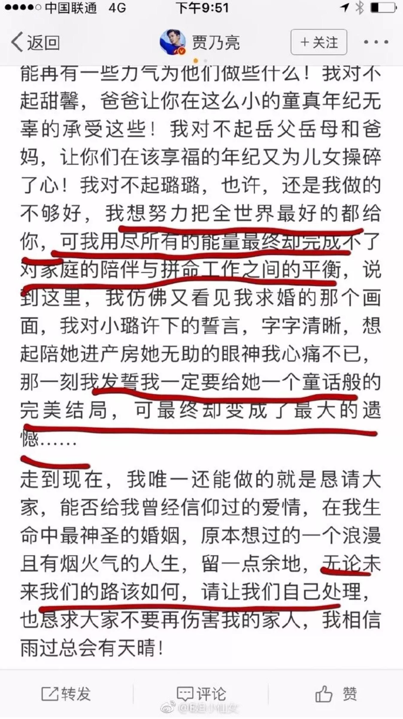 """""""夜宿门""""主角李小璐和PGone再发3部视频,一波毫无征兆的实锤 liuliushe.net六六社 第15张"""