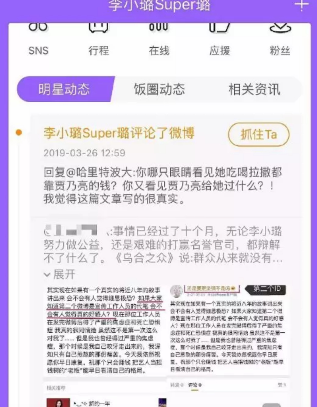 """""""夜宿门""""主角李小璐和PGone再发3部视频,一波毫无征兆的实锤 liuliushe.net六六社 第24张"""