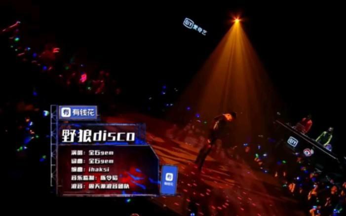 正宗吴语,《野狼disco》苏州话版 涨姿势 第1张