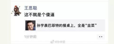 关于蹭热点,孙宇晨可能会迟到,但绝不会缺席