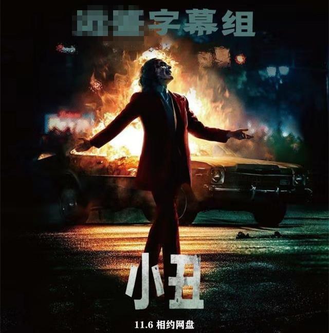 为什么国内流入的《小丑》资源出自韩版? liuliushe.net六六社 第3张