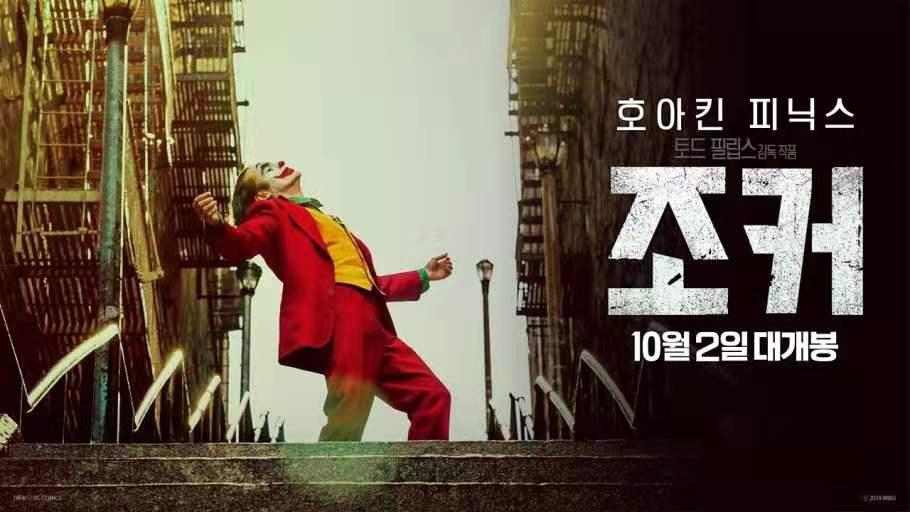 为什么国内流入的《小丑》资源出自韩版? liuliushe.net六六社 第1张