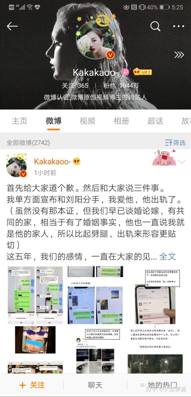 网红阿沁宣布与刘阳分手,我的感受是他们是谁? 涨姿势 第1张