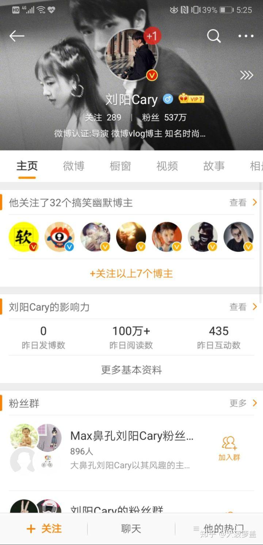 网红阿沁宣布与刘阳分手,我的感受是他们是谁? 涨姿势 第2张