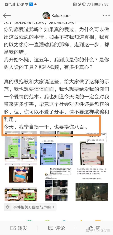 网红阿沁宣布与刘阳分手,我的感受是他们是谁? 涨姿势 第6张