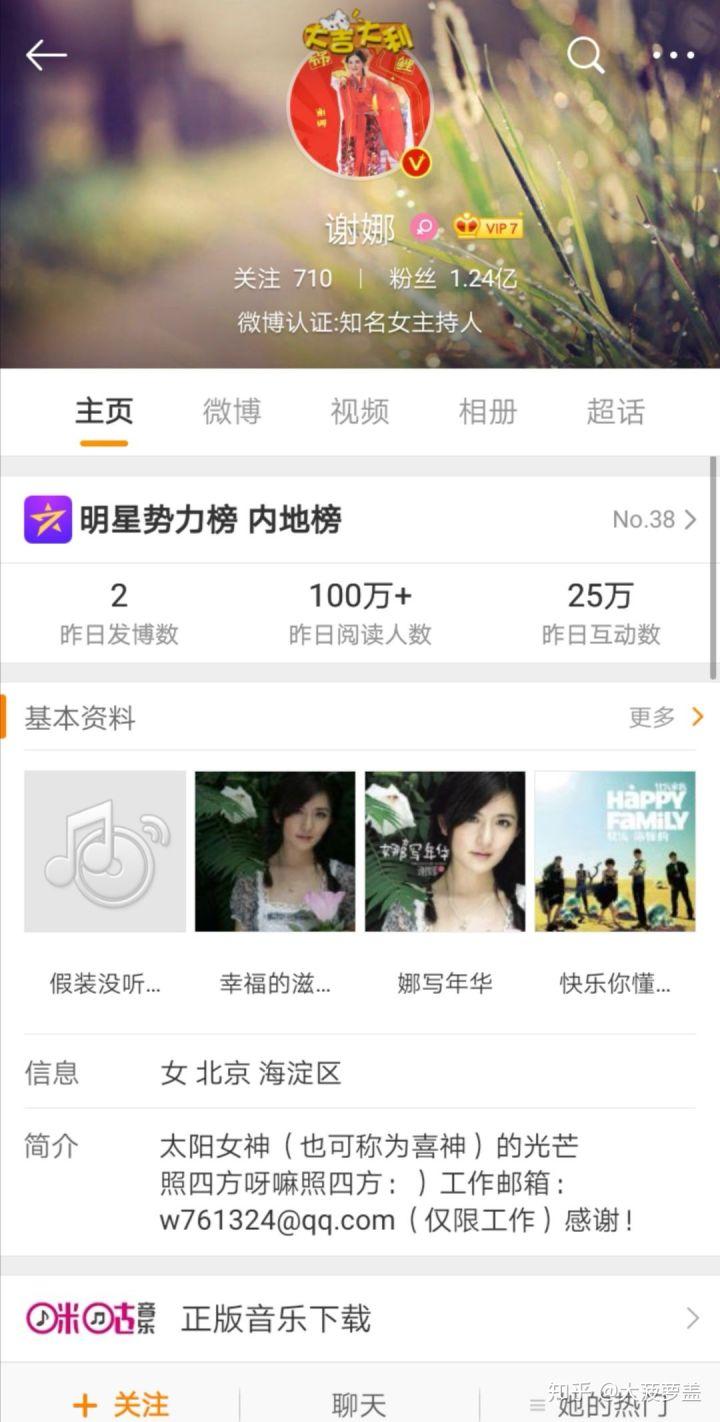 网红阿沁宣布与刘阳分手,我的感受是他们是谁? 涨姿势 第7张