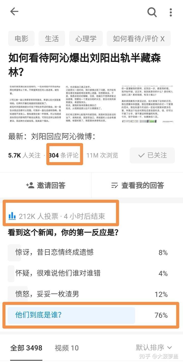 网红阿沁宣布与刘阳分手,我的感受是他们是谁? 涨姿势 第10张