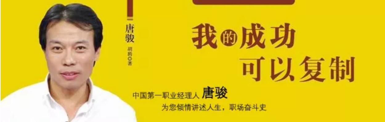 当年十亿年薪的中国打工皇帝,如今给自己开50万 涨姿势 第2张