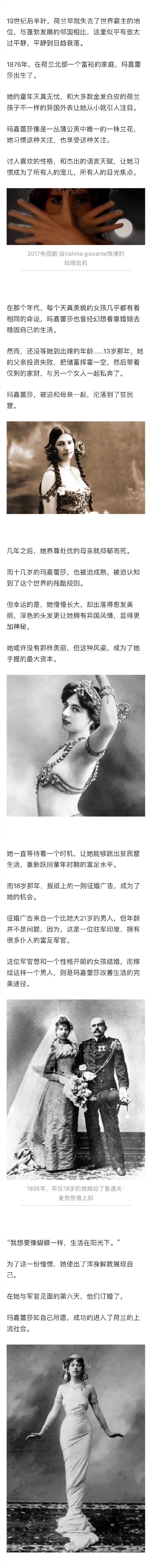 她是巴黎最红的脱衣舞娘,是来自古老神秘东方的神之女,一生都是一个悲剧的传奇 涨姿势 第2张