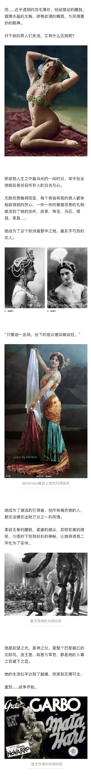 她是巴黎最红的脱衣舞娘,是来自古老神秘东方的神之女,一生都是一个悲剧的传奇 涨姿势 第5张
