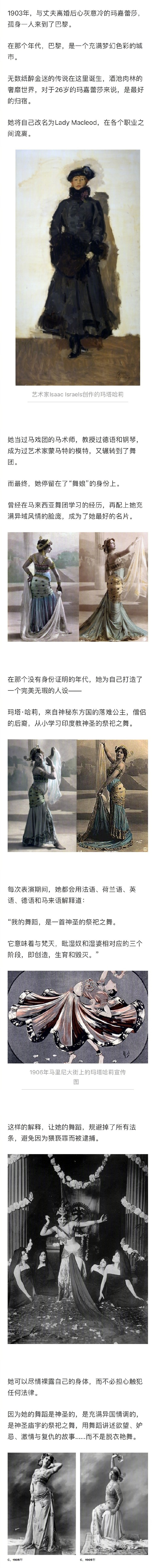她是巴黎最红的脱衣舞娘,是来自古老神秘东方的神之女,一生都是一个悲剧的传奇 涨姿势 第4张