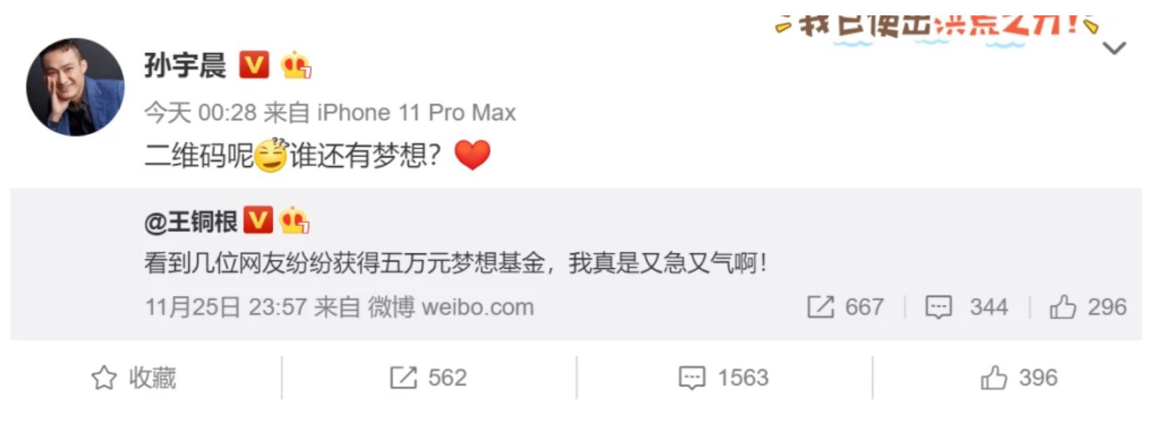 孙宇晨在线发钱:给网红大V转账5万元 涨姿势 第4张
