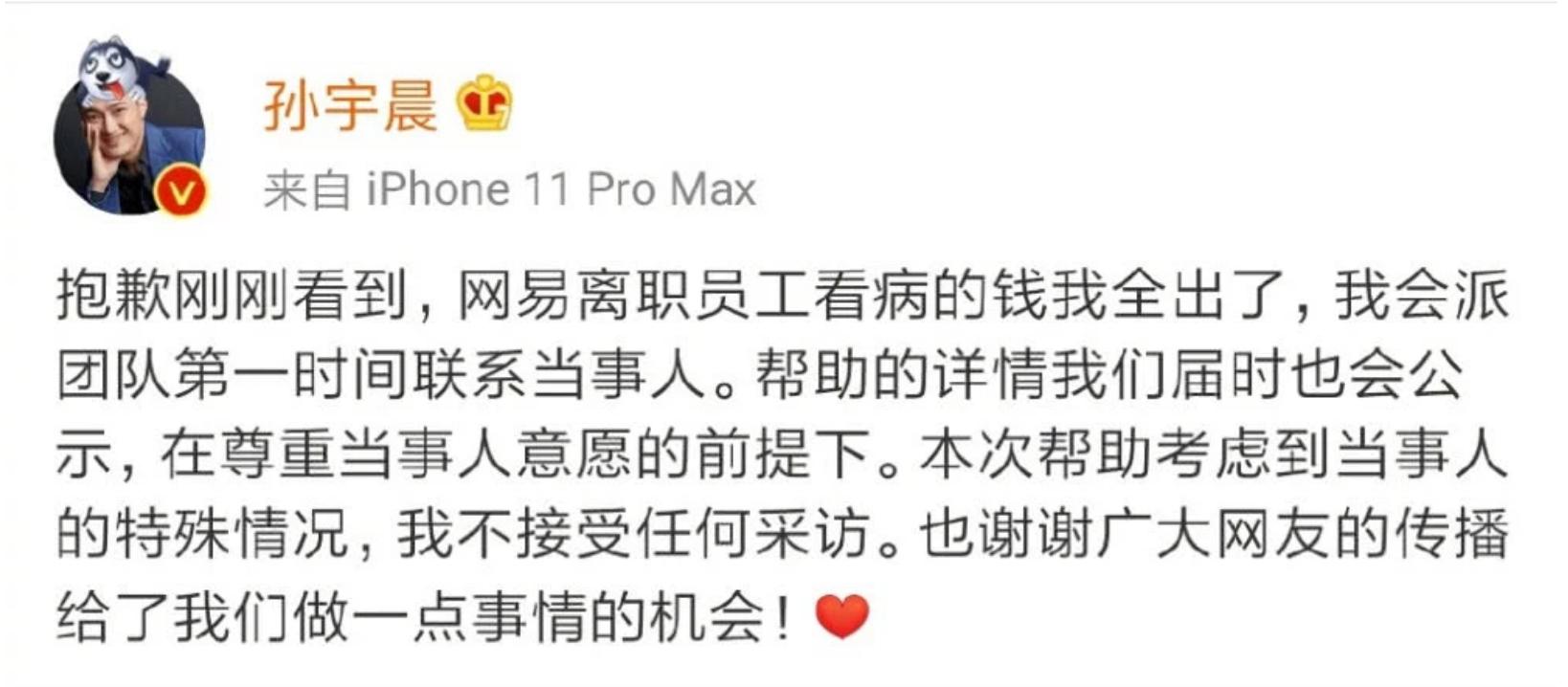 孙宇晨在线发钱:给网红大V转账5万元 涨姿势 第2张