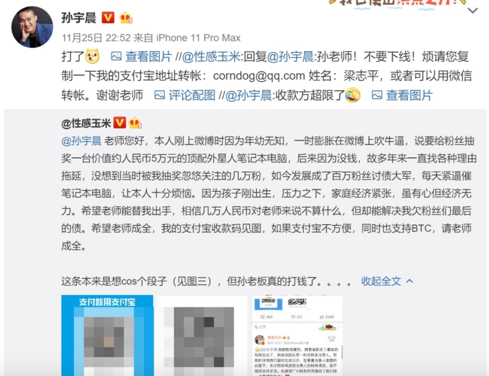 孙宇晨在线发钱:给网红大V转账5万元 涨姿势 第3张