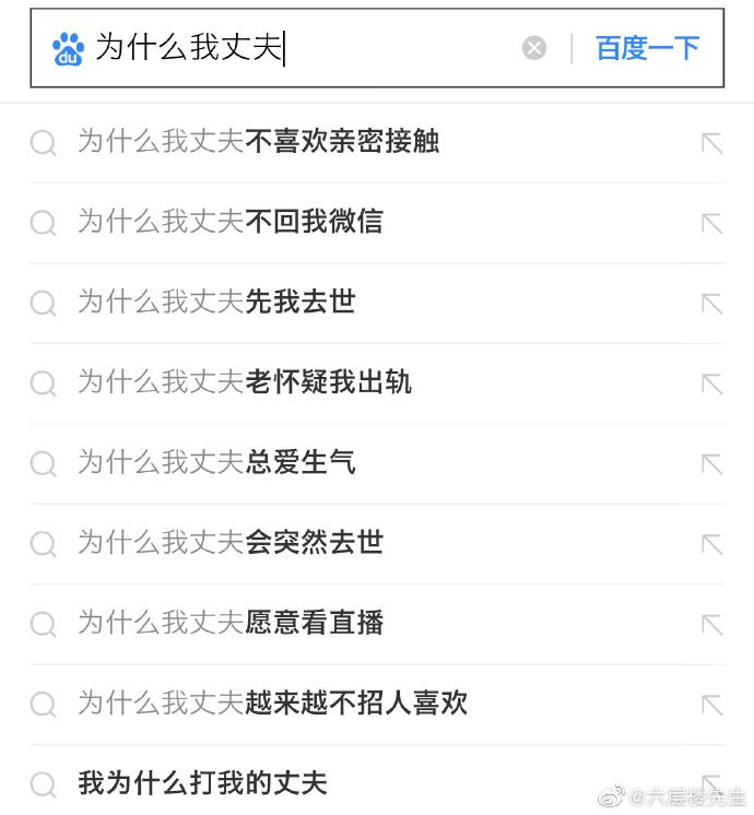 搜索引擎的自动联想找到大众内心的蛛丝马迹 热门段子 热图3