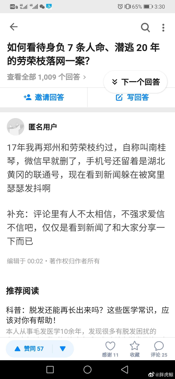 他说他睡过这个连环杀人犯劳荣枝,你信吗? liuliushe.net六六社 第4张